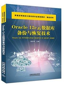 Oracle 12C雲數據庫備份與恢復技術-cover