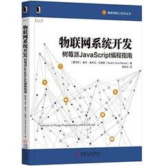 物聯網系統開發:樹莓派JavaScript編程指南-cover