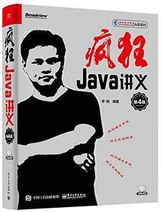 瘋狂Java講義(第4版)(附DVD光盤)-cover
