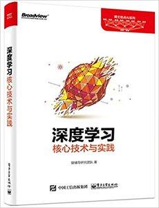 深度學習核心技術與實踐-cover