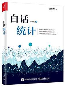 白話統計-cover
