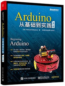 Arduino從基礎到實踐(第2版)-cover