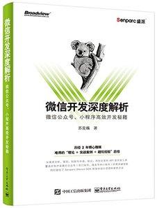 微信開發深度解析:微信公眾號、小程序高效開發秘籍-cover