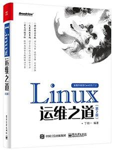 Linux運維之道(第2版)-cover