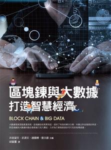 區塊鍊與大數據 - 打造智慧經濟-cover