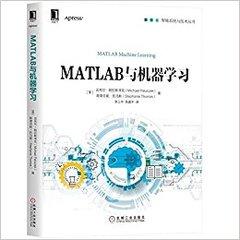 MATLAB 與機器學習-cover