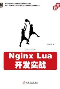 Nginx Lua開發實戰-cover