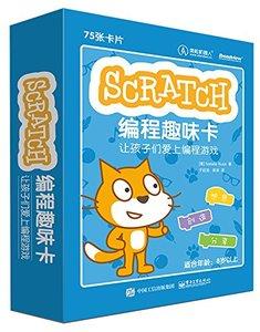 Scratch 編程趣味卡 : 讓孩子們愛上編程游戲-cover