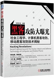 黑客攻防大曝光:社會工程學、電腦黑客攻防、移動黑客攻防技術揭秘-cover
