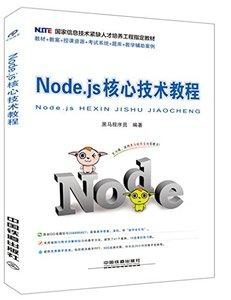 國家信息技術緊缺人才培養工程指定教材:Node.js核心技術教程-cover