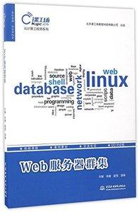 Web服務器群集-cover