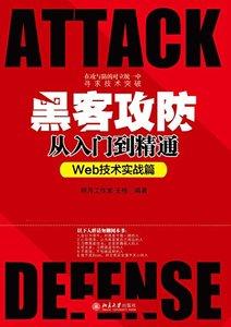 黑客攻防從入門到精通 (Web技術實戰篇)-cover