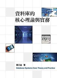 資料庫的核心理論與實務, 7/e-cover