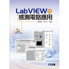 LabVIEW 與感測電路應用, 2/e (附多媒體、範例光碟)-cover