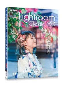 Lightroom Classic CC 魅力人像修圖-cover