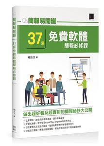 簡報易開罐:37堂免費軟體簡報必修課-cover
