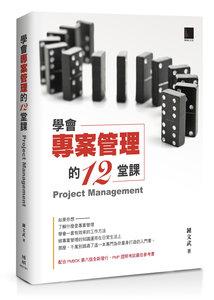 學會專案管理的12堂課-cover