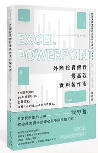 外商投資銀行最高效資料製作術:1步驟1秒鐘!66招提案秒過、訂單成交、征服人心的Excel與PPT技法-cover