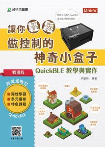 輕課程 讓你輕鬆做控制的神奇小盒子 QuickBLE 教學與實作