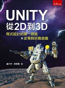 5r24 unity%e5%be%9e2d%e5%88%b03d 9789571195872