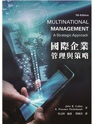 國際企業:管理與策略 (Cullen: Multinational Management: A Strategic Approach 7/e)-cover