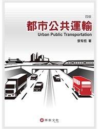 都市公共運輸