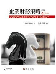 企業財務策略 (Bender: Corporate Financial Strategy, 4/e)