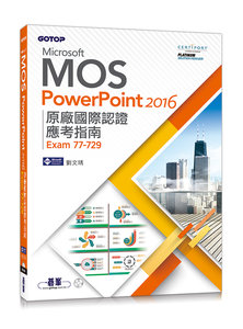 Microsoft MOS PowerPoint 2016 原廠國際認證應考指南 (Exam 77-729)-cover