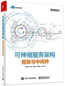 可伸縮服務架構:框架與中間件-cover