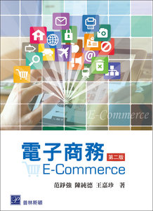 電子商務 E-Commerce, 2/e-cover
