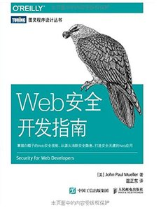 Web 安全開發指南 (Security for Web Developers: Using JavaScript, HTML, and CSS)-cover