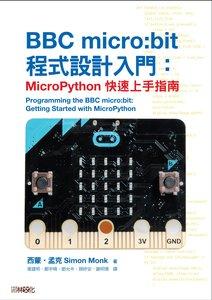 BBC micro:bit 程式設計入門:MicroPython 快速上手指南-cover