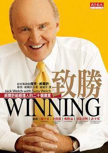 致勝:威爾許給經理人的二十個建言 (新版)-cover