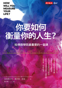 你要如何衡量你的人生?:哈佛商學院最重要的一堂課 (全新增修版)-cover