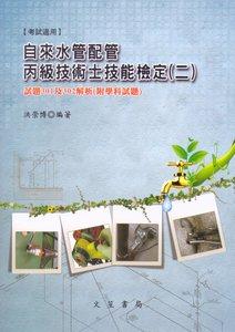 自來水管配管丙級技術士技能檢定 (二) : 試題301及302解析 (附學科試題)-cover