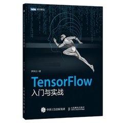 TensorFlow入門與實戰-cover
