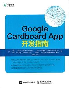 Google Cardboard App 開發指南-cover