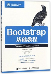 Bootstrap基礎教程-cover