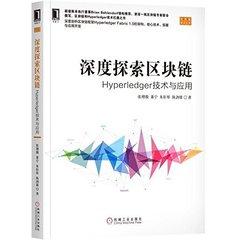 深度探索區塊鏈:Hyperledger技術與應用-cover
