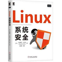 Linux系統安全-cover