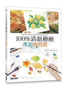 100%清新療癒水彩戀習書:預約時下最流行的簡約美感水彩清透技法~-cover