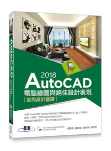 AutoCAD 2018 電腦繪圖與絕佳設計表現--室內設計基礎 (附620分鐘基礎影音教學/範例檔)-cover