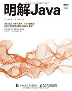 明解Java-cover