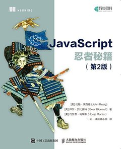 JavaScript 忍者秘籍, 2/e (Secrets of the JavaScript Ninja, 2/e)-cover