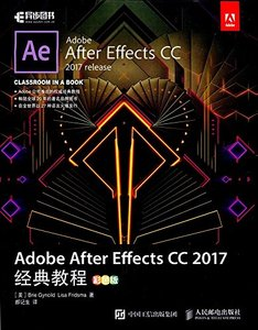 Adobe After Effects CC 2017 經典教程 (彩色版)-cover