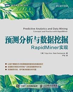 預測分析與數據挖掘 RapidMiner 實現 (Predictive Analytics and Data Mining: Concepts and Practice with RapidMiner)-cover