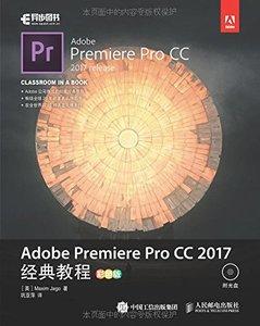 Adobe Premiere Pro CC 2017 經典教程 (彩色版)-cover