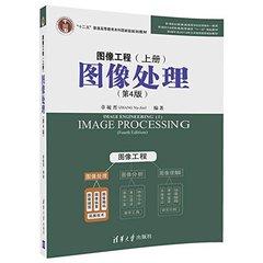 圖像工程(上冊) : 圖像處理, 4/e-cover
