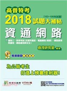高普特考 2018 試題大補帖【資通網路】103~106年試題-cover