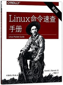 Linux命令速查手冊(第三版)-cover